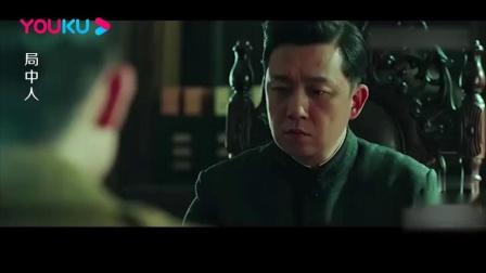 局中人:张一山以卧底身份重现江湖,谍战神剧即将上映!