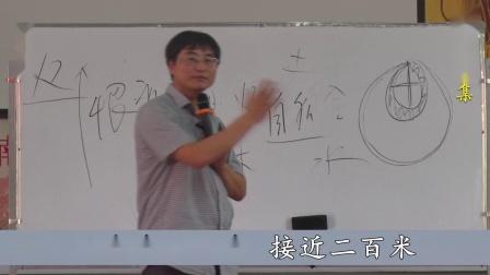 016传统文化与身心健康-基础篇(完善版)赵宗瑞主讲(第5天2 第16集)