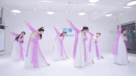 派澜 中国舞《缘字书》指导老师:朱展凤