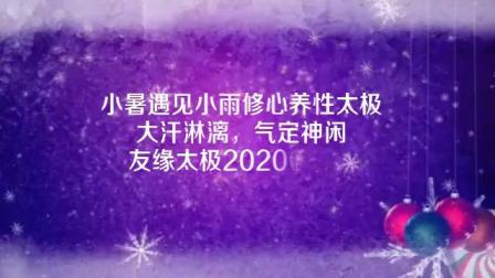 小暑遇见小雨 修心养性太极 大汗淋漓 气定神闲 友缘太极20200706 一个小心愿