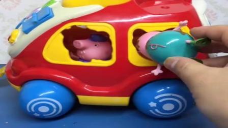 小猪佩奇玩具:猪爷爷带乔治佩奇出去玩,猪爸爸也想一起去,猪爸爸被大家嫌弃了.mp4