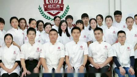 杭州蛋糕培训学校杜仁杰实战烘焙