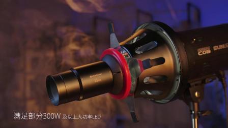 OT1 LED 大功率LED灯专用聚光筒