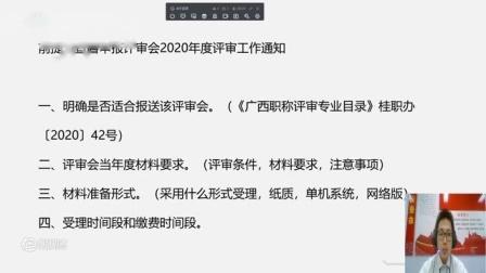 广西建工集团职称申报培训(2020.7.3).mp4