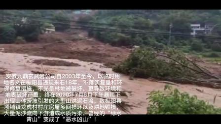 7月6日安徽省铜陵市枞阳县项铺镇龙虎村山体滑坡