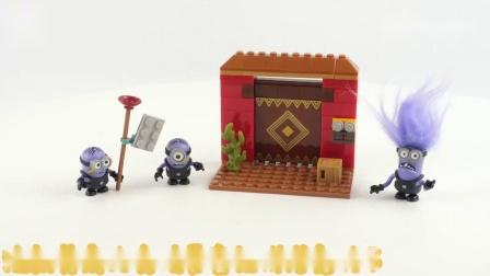 积木搭建:美高积木神偷奶爸系列突破要塞,小黄人又变身啦