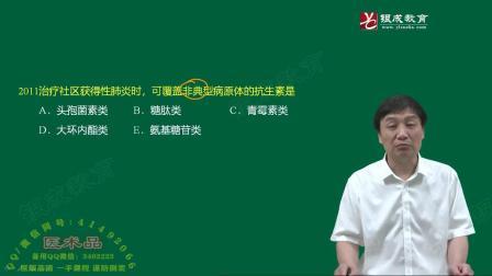 2020年贺银成执业医师 执业助理医师考试视频 三十天通关大讲堂 内科03章-01肺炎概述(40分钟)