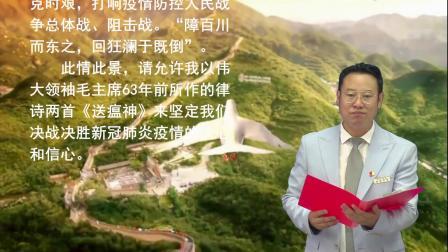 《送瘟神》-弓长岭区初级中学赵忠明.mp4