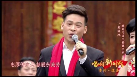 央视:王红涛、彭辉《家风代代传》唱响新时代