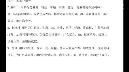 河南都有哪些好的厨师培训班-厨师培训班-郑州东方学校-山药木耳
