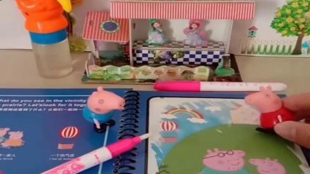 小猪佩奇玩具:乔治用笔画画,佩奇告诉爸爸乔治往本上洒水,猪爸爸误会水画本了.mp4