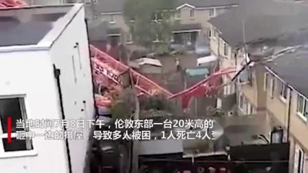 伦敦20米塔吊突然倒塌砸中房屋 致1死4伤