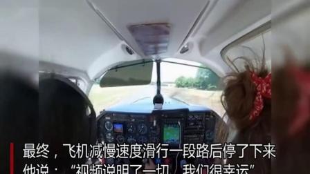 英国一对夫妻驾驶小型飞机紧急降落 草地上弹跳20次
