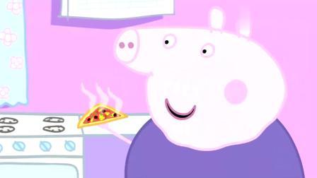 小猪佩奇:猪爷爷叫大家吃饭,乔治喜欢吃披萨,但不喜欢吃蔬菜!