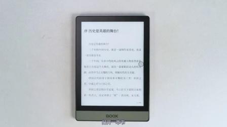 #文石BOOX视频说明书# 智能电子书使用kindle和微信读书使用效果