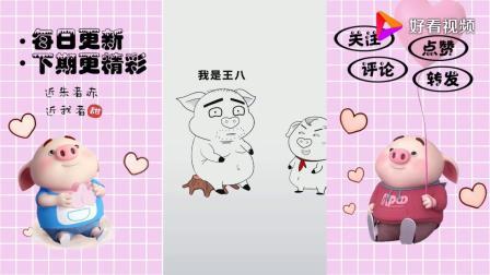 猪屁登正能量:儿子恶搞老爸,老爸老是中招