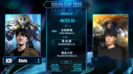 星际争霸2 7月9日斗鱼杯2020S1小组赛A组(4)Stats(P) vs Time(T) 2020