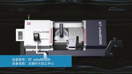 科德数控-KT urboM3000-玻璃纤维弯管