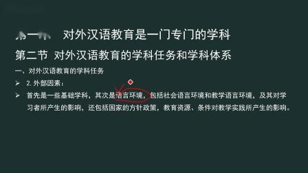 文都教育2021考研汉语国际教育硕士系统知识精讲班跨文化交际案例分析(杨影)