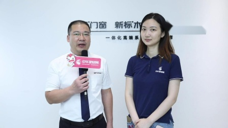新标门窗营销总监 尹建业.mp4