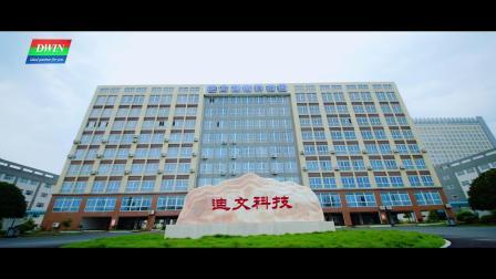 迪文科技形象宣传片 中文版