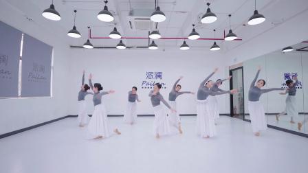 派澜 中国舞形体芭蕾《追光者》指导老师:程昱溪 B组 原创