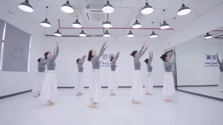 派澜原创编舞|成人形体芭蕾《追光者》指导老师:程昱溪 A组