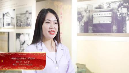 【巾帼风采】王小华彬州市中医医院《用行动诠释初心和使命》