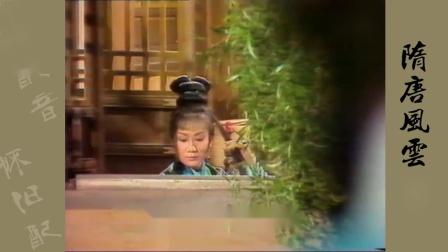 1976年香港佳视版《隋唐风云》主题歌