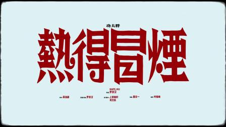 「热得冒烟」[Official Music Video] - 功夫胖KungFu-Pen