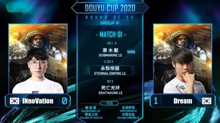 StarCraft II 7月10日斗鱼杯2020S1小组赛A组(1)INnoVation(T) vs Dream(T) 2020