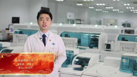 【巾帼风采】张嘉铭检验科《战役前线的侦察兵》