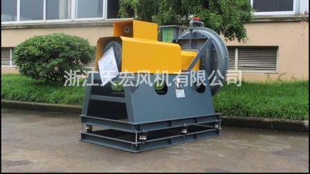 浙江天宏玻璃钢离心风机BF9-19-5.6D高压离心风机.MP4