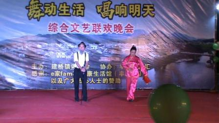 丰顺县建桥镇2020年端午节联欢晚会