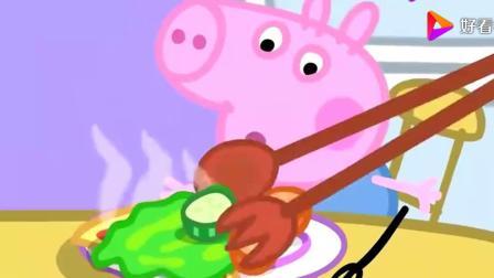 小猪佩奇:奶奶做了沙拉,乔治只吃披萨不吃蔬菜,真是挑食的家伙
