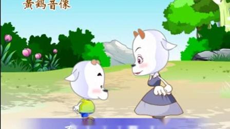 黄鹤音像 经典童谣 2-14