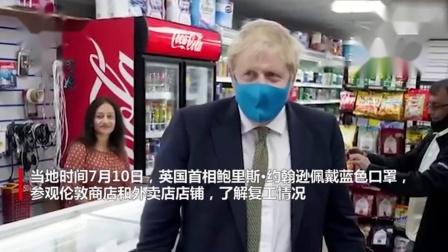 英国首相戴蓝色口罩参观商店 外媒:这是第一次看到他戴口罩