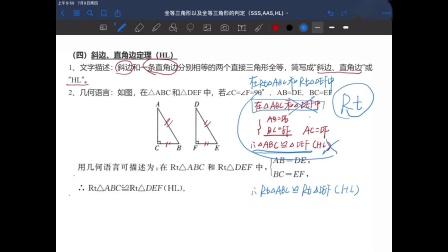 初二 全等三角形以及全等三角形的判定(二)
