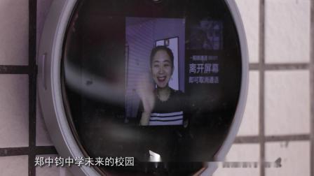 2020年广州市增城区郑中钧中学智慧校园宣传片0712