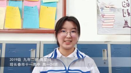 吉林省第二实验远洋学校中学部为毕业生送祝福纪录片