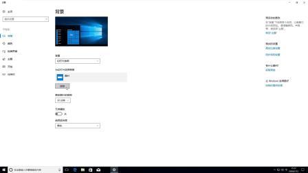 Windows 10 1709怎么样设置电脑桌面背景壁纸自动切换