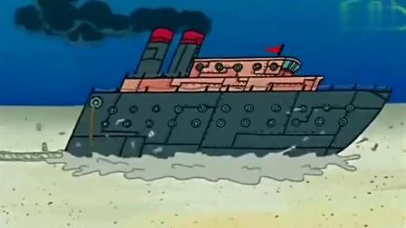 海绵宝宝成功停下大船,泡芙老师给了他驾驶执照.mp4