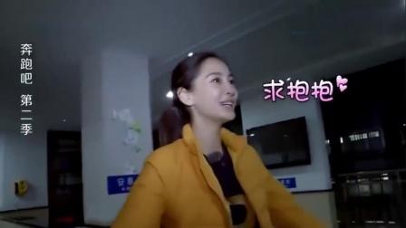 奔跑吧:特工baby撒娇求抱抱,和晓明哥上演浪漫偶像剧太恩爱