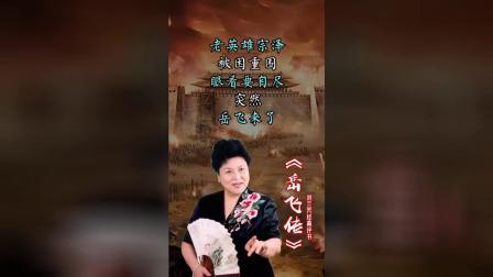 刘兰芳经典评书-岳飞传,百听不厌,本地全集免费听!