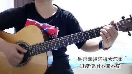 吉他弹唱:红玫瑰(cover:陈奕迅)