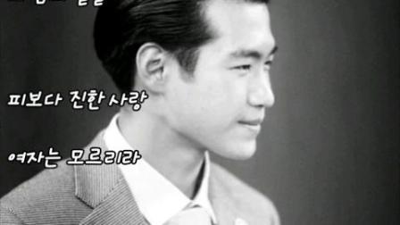 韩国歌曲 - 不讨厌你 조명섭 미워하지않으리