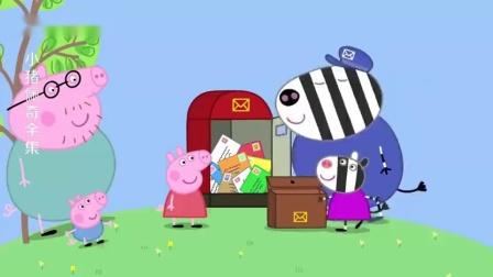 小猪佩奇:小朋友们要互相交换信件,佩奇没有想写的内容.mp4