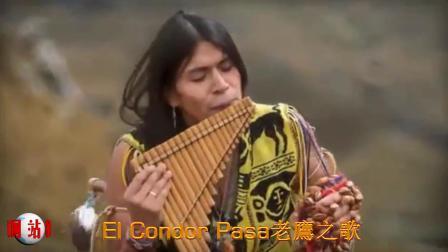 El Condor Pasa老鷹之歌《往日时光》