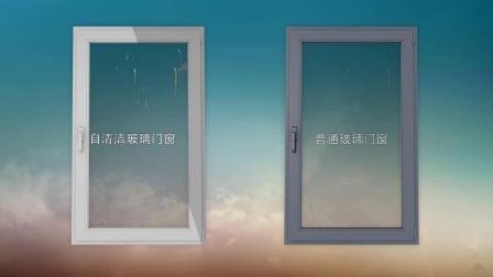 自清洁玻璃宣传短片