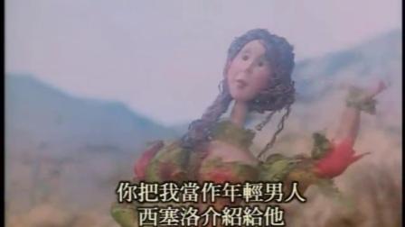 莎士比亚名剧动画版_10(中文)
